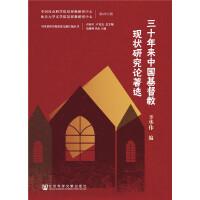 三十年来中国基督教现状研究论著选