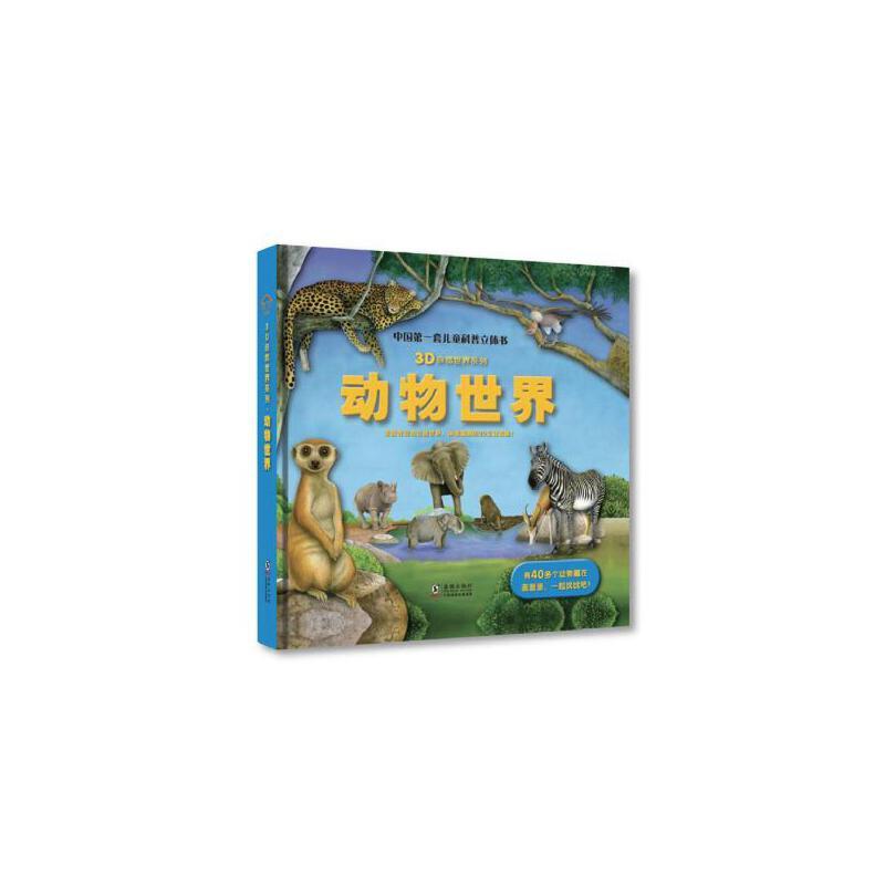 动物世界3d自然世界系列3-4-5-6-7岁首套儿童科普书
