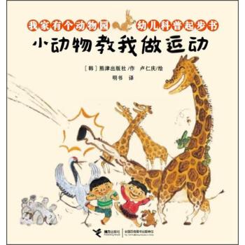 小动物教我做运动-我家有个动物园-幼儿科普起步书 韩国熊津出版社