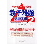 教子难题速查手册2:学习方法难题的160个对策