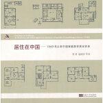 居住在中国:1949年以来中国家庭居住变迁实录