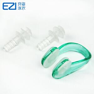 弈姿EZI新款 多色可选 游泳鼻夹耳塞 20045