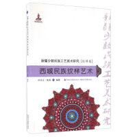 [全新正品] 西域民族纹样艺术 新疆美术摄影出版社 叶尔江・铁流 9787546965437