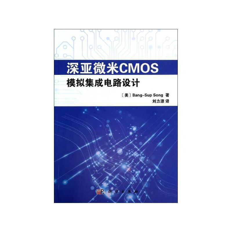 《深亚微米cmos模拟集成电路设计