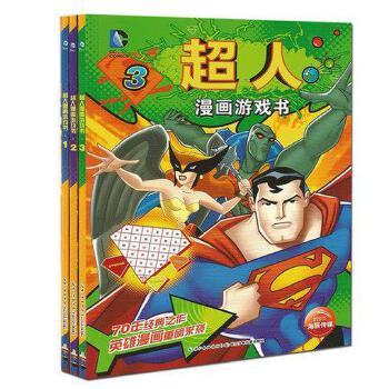 《正版包邮漫画超人游戏书12370年经典之作作文父与子漫画600图片