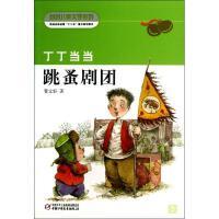 丁丁当当.跳蚤剧团跳蚤剧团 曹文轩   中国少年儿童出版社