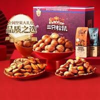 【三只松鼠_森林大礼包C套餐1550g】特产干果端午礼盒坚果组合礼盒8袋装