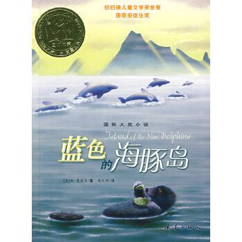 国际大奖小说——蓝色的海豚岛(让每个孩子学会勇敢和坚韧 )
