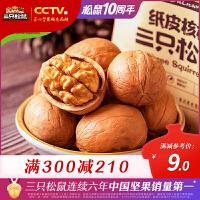 【三只松鼠_纸皮核桃210g】零食坚果炒货云南特产薄皮核桃原味