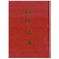 新�g神仙�� 精装 港台原版 三民 周启成 宗教命理 书籍