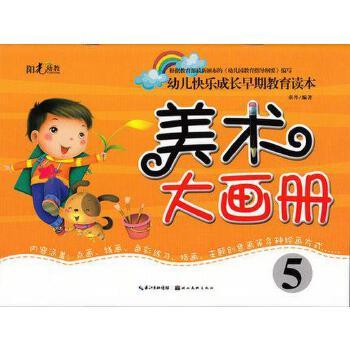 美术大画册5儿童学画画简笔画基础教材幼儿园宝贝宝宝学画水彩笔画画