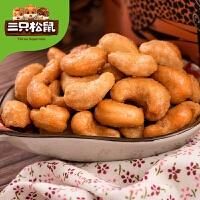 【三只松鼠_炭烧腰果185g】零食坚果炒货干果越南特产腰果仁