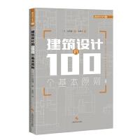 建筑设计的100个基本原则