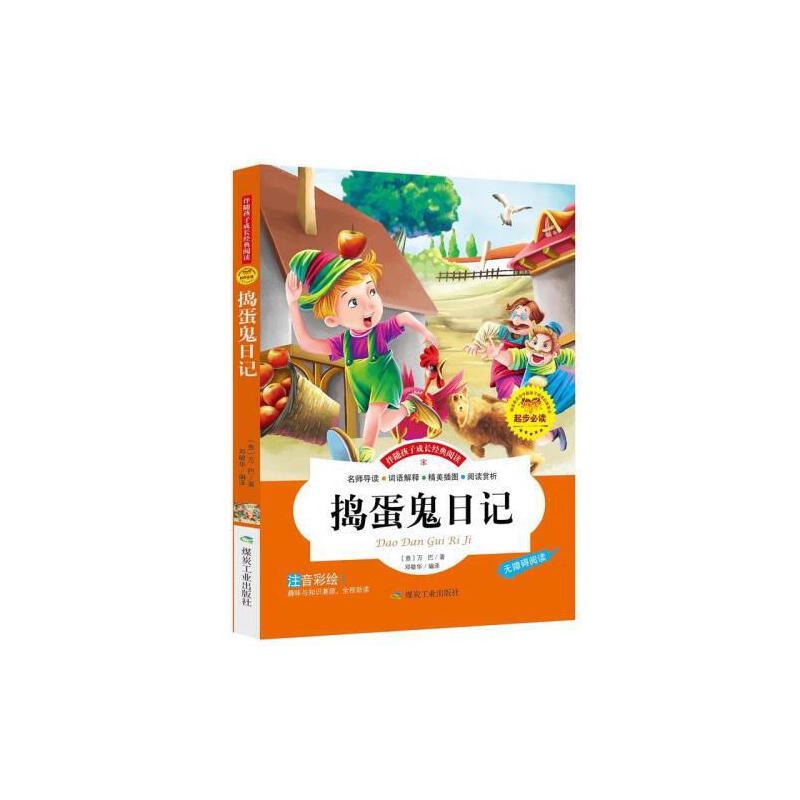 世界名著小学生必读书一二三年级课外阅读书籍儿童读物7-8-9-10-12岁图片