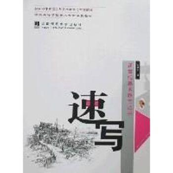 速写-新世纪美术教育丛书