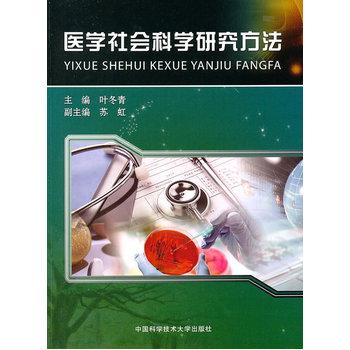 医学社会科学研究方法 叶冬青 9787312027451