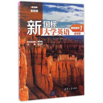 新国标大学英语读写译(教师用书 1 附光盘)