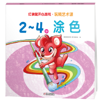 红袋鼠开心游戏・玩转艺术课 2-4岁涂色2-4岁涂色