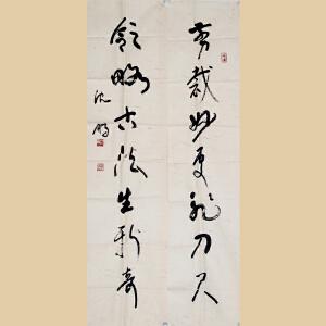 沈鹏-中国书法家协会名誉主席、中国文联副主席书法对联
