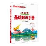 2017基础知识手册 高中文言文