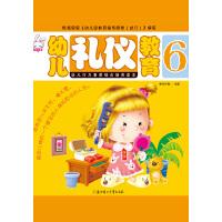 幼儿礼仪教育・6(电子书)