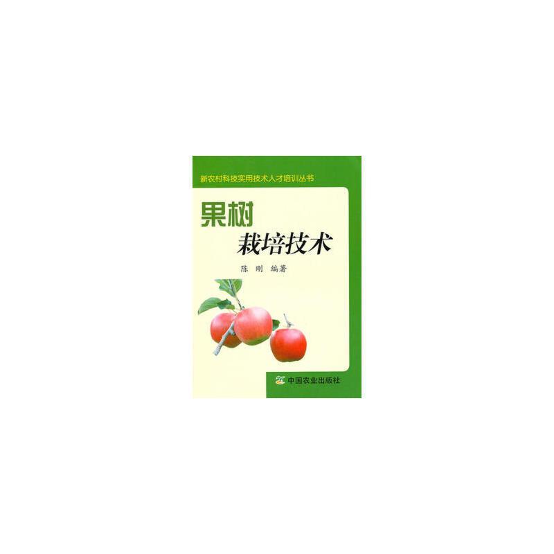 果树栽培技术(新农村科技实用技术人才培训丛书) 9787109136267 陈刚