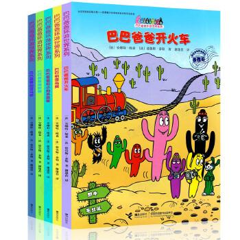 巴巴爸爸环游世界系列6-10册