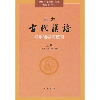 王力古代汉语同步辅导与练习(上配第1册第2册) 马景仑//董志翘 正版书籍