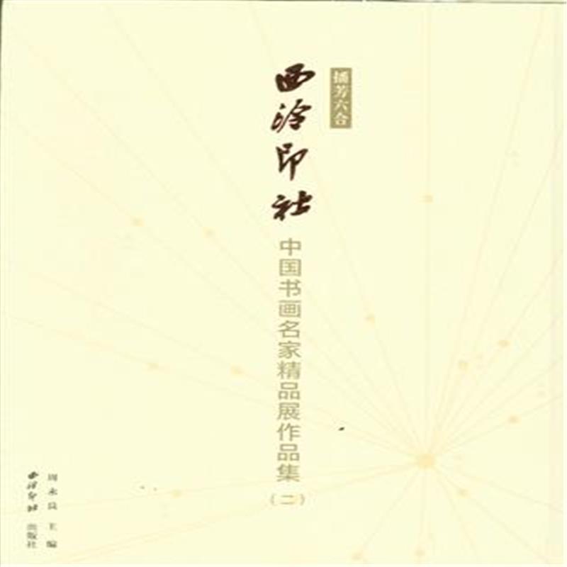 播芳六合-西泠印社中国书画名家精品展作品集-(二)图片