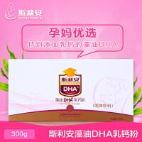 斯利安海藻油DHA孕妇专用60袋 添加乳钙孕妇营养品 孕期哺乳期 礼盒装*品