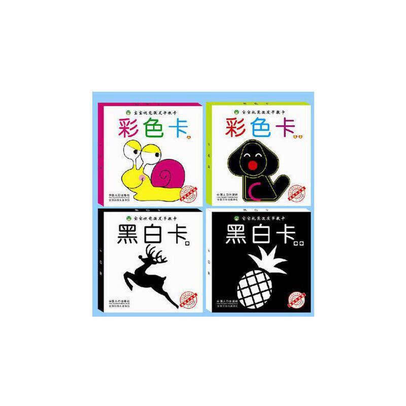 黑白彩色视觉激发卡全4盒 婴儿早教0-3岁婴幼儿童益智启蒙认知识图卡