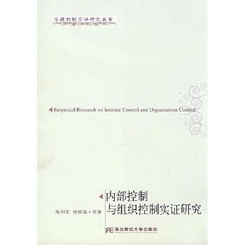 内部控制与组织控制实证研究