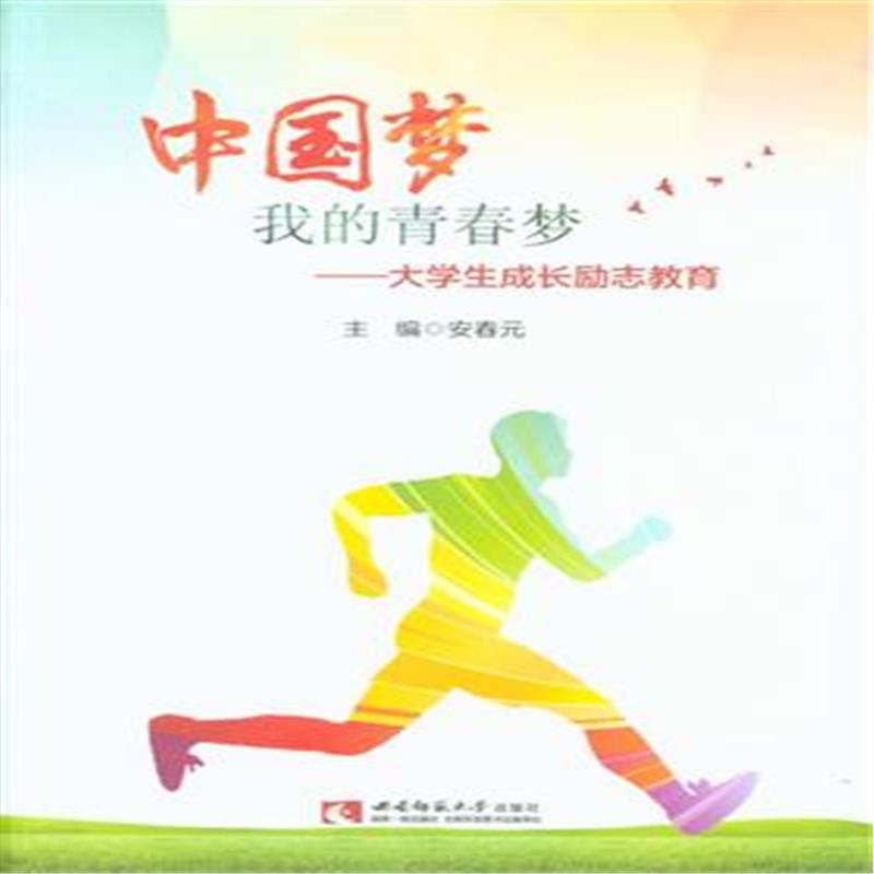 中国梦 我的青春梦-大学生成长励志教育