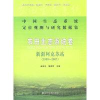 中国生态系统定位观测与研究数据集・农田生态系统卷・新疆阿克苏站(1999―2007)