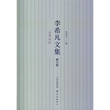 往事回眸-李希凡文集-第七卷