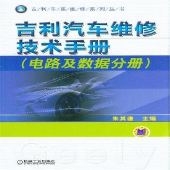 吉利汽车维修技术手册-电路及数据分册( 货号:711138050)