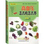 大彩生活2:高血压怎么吃怎么养速查全书