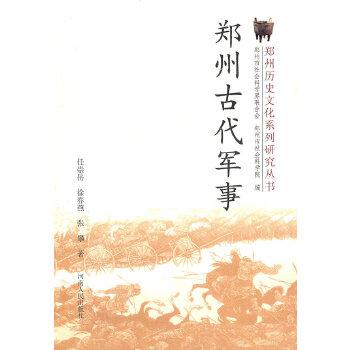 郑州古代军事