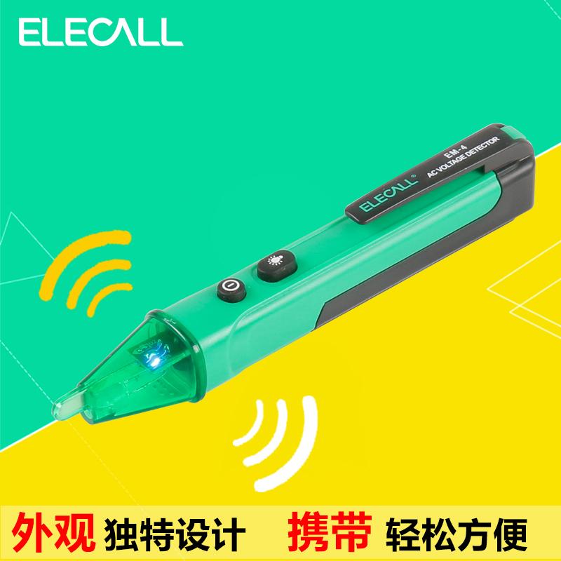 led 非接触式感应试电笔 验电笔多功能感应测电笔 儿童防静电保护
