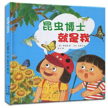 幼儿早教启蒙益智开发亲子读物绘本载恩有趣的精美手绘插图3-4-5-6