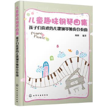儿歌学钢琴 儿童歌曲 儿歌钢琴乐谱 简谱五线
