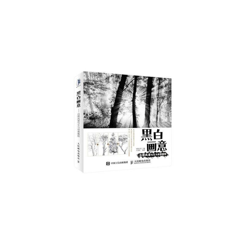 【珍本】 黑白画意——自然风景写生与创意教程 爱林文化