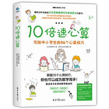 10倍速心算 写给中小学生的56个心算技巧 [日]栗田
