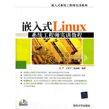 嵌入式Linux系统工程师实训教程