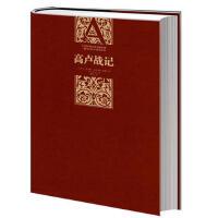 全新正版 高卢战记 (古罗马)盖乌斯?尤利乌斯?恺撒 9787508639451 中信出版社