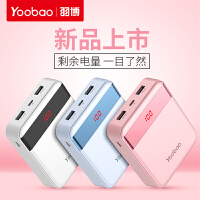 羽博 S10-1可爱充电宝小巧LED显示10000毫安手机通用轻薄快速移动电源