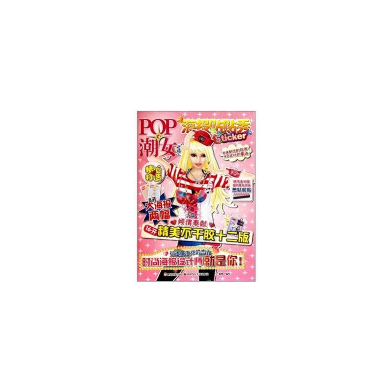 海报贴贴秀:pop潮女 儿童手工 蜜桃工作室 9787536551657