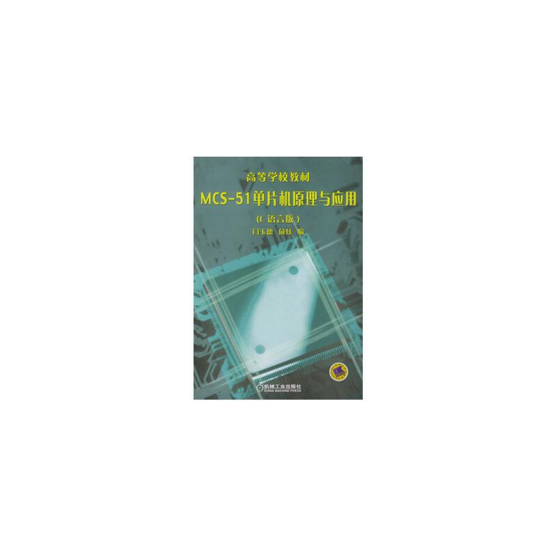 mcs:51单片机原理与应用:c语言版 9787111111412