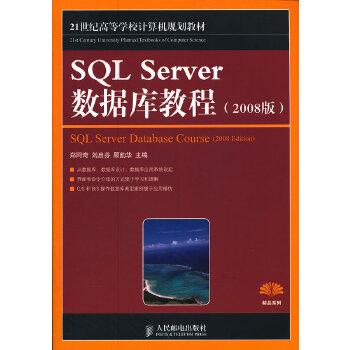 SQL Server 数据库教程(2008版)