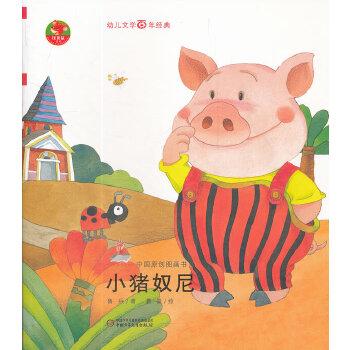 幼儿文学百年经典-小猪奴尼-中国原创图画书(著名儿童文学作家鲁兵